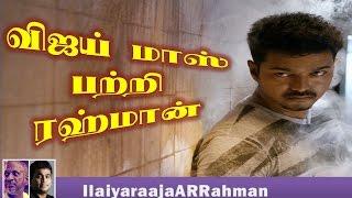 A R Rahman about Actor Vijay's Mass