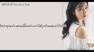 [KARAOKE / THAI SUB] Soyeon - 安靜 by TQ.