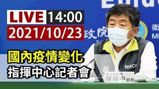 【完整公開】LIVE 國內疫情變化 指揮中心記者會