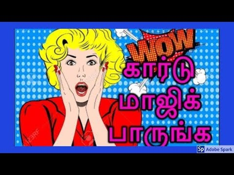 ONLINE MAGIC TRICKS TAMIL I ONLINE TAMIL MAGIC #171 I Auto gambler