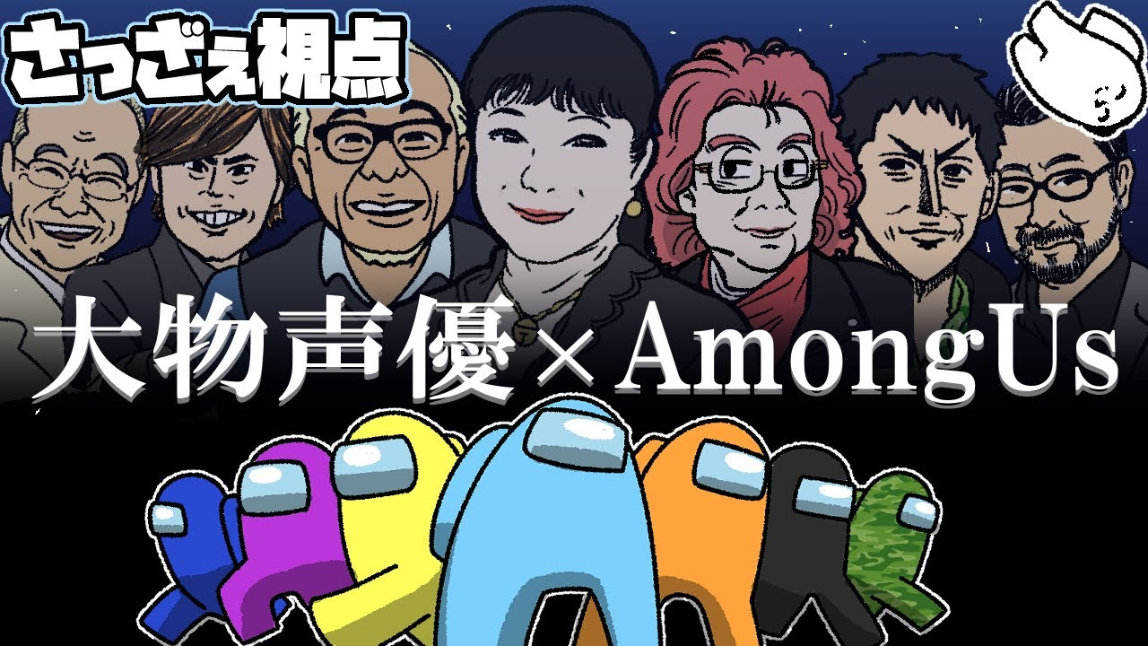 【声真似】日本一似てるベテラン声優陣の宇宙人狼【Among us】