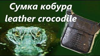 Сумка кобура leather crocodile