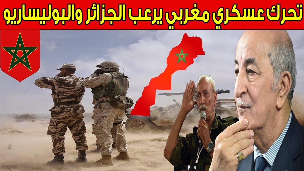 الجزائر تعيش الخوف الحقيقي بعد هذا التحرك المغربي على الحدود