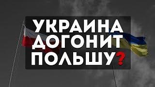 Украина догонит Польшу?