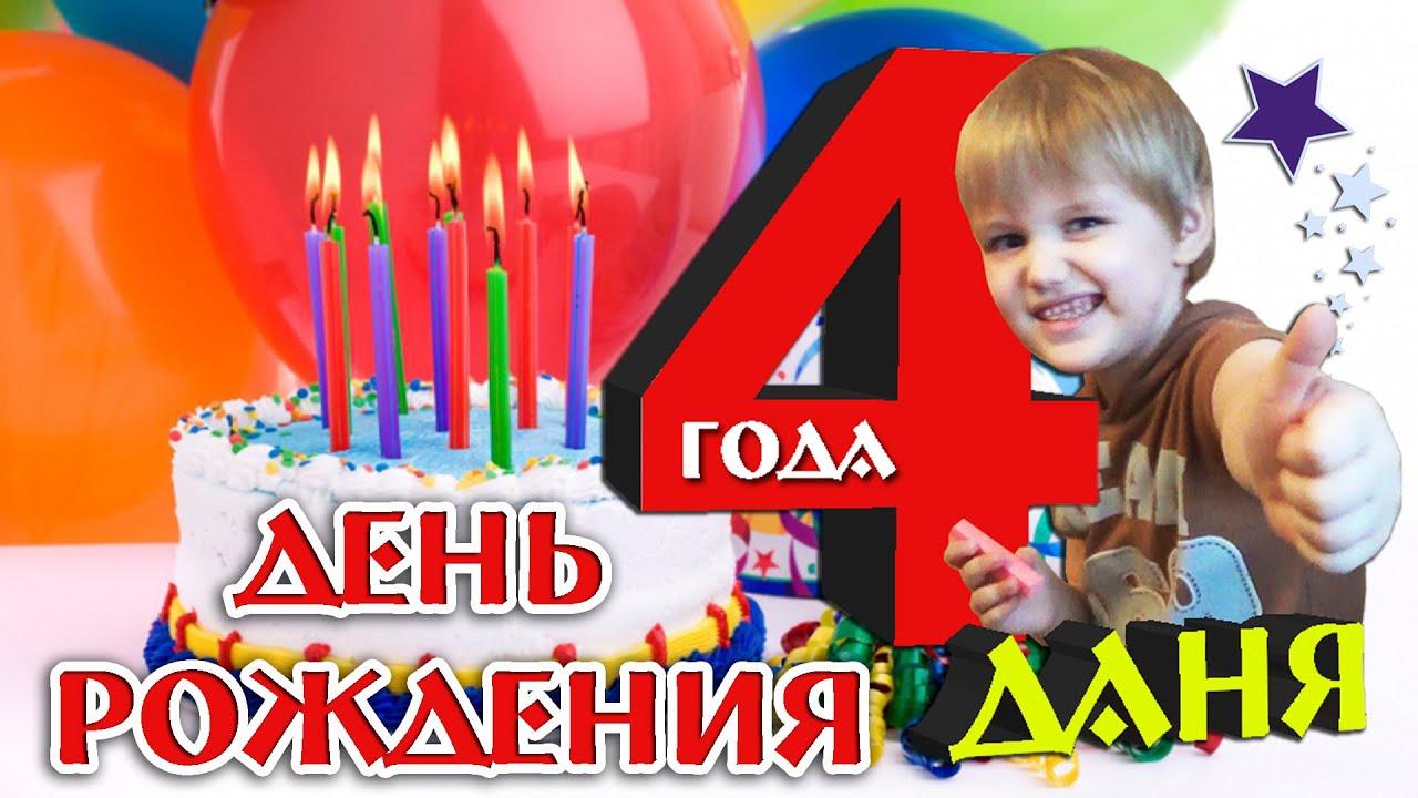 Открытка с днем рождения даня 4 года