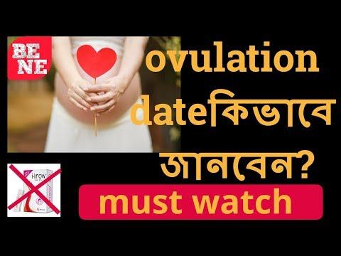 কিভাবে জানবেন আপনার কখন ovulation হচ্ছে?? / ovulation calculation? by be newer