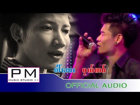 Karen Song 2016: ပၚေလး , ပယ္တဝ္ : PAI LAY 1: PM MUSIC STUDIO (Official Audio)