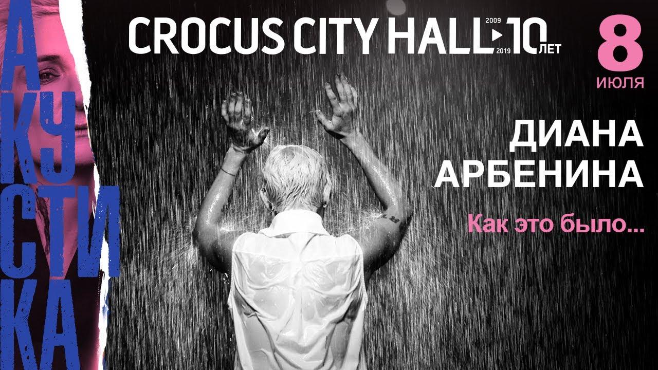 Как это было: Акустический концерт Дианы Арбениной в Crocus City Hall