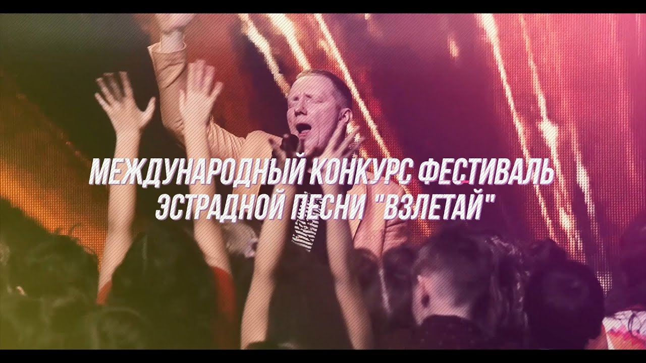 """Промо ролик международного конкурса фестиваля """"Взлетай!"""""""