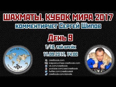 Шахматы. Карлсен и Карякин за 40 минут заключили ничью