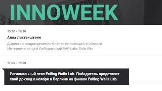 """InnoWeek 24 мая. Прямая трансляция телеканала """"Тюменское время"""" часть 1."""