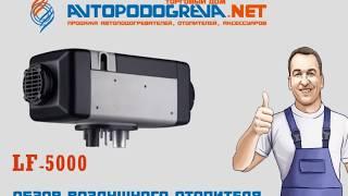 Обзор автономных воздушных отопителей LF 5000