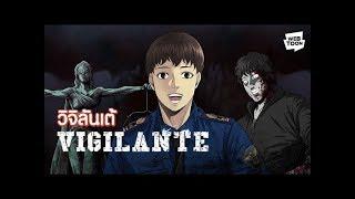 "[LINE WEBTOON] ""Vigilante"" Trailer"