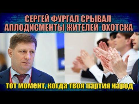 Сергей Фургал срывал аплодисменты жителей Охотска