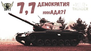 WAR THUNDER. РБ. США ТЕХНИКА БР 7.7! RB. FIGHTING TOGETHER. TANKS and AVIATION!