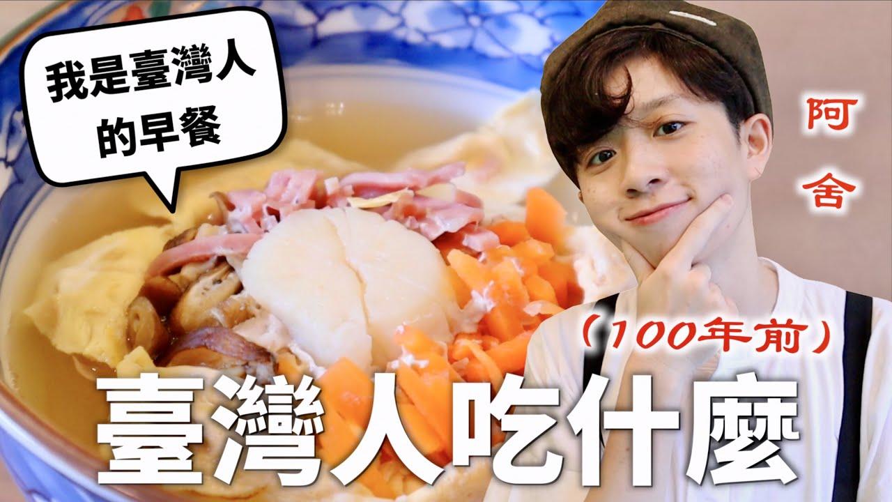 100年前的臺灣人三餐吃什麼?為了生存抓蚯蚓吃!【料理史王#3】|HOOK ft. Uber Eats