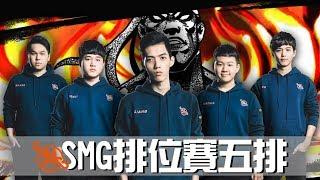 傳說對決 SMG Liang 誰才是海牛真正的大哥阿!? 館長上身霸氣開踢
