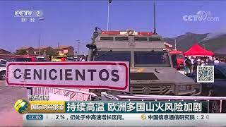 [国际财经报道]热点扫描 持续高温 欧洲多国山火风险加剧  CCTV财经
