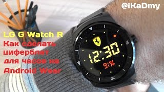 LG G Watch R: Как сделать циферблат для часов на Android Wear