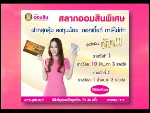 ตอน 3 สลากออมสินสัญจรทั่วไทย ครั้งที่ 3