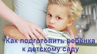 Как подготовить ребёнка к детскому саду. Детский психолог (Киев) Данил Протас