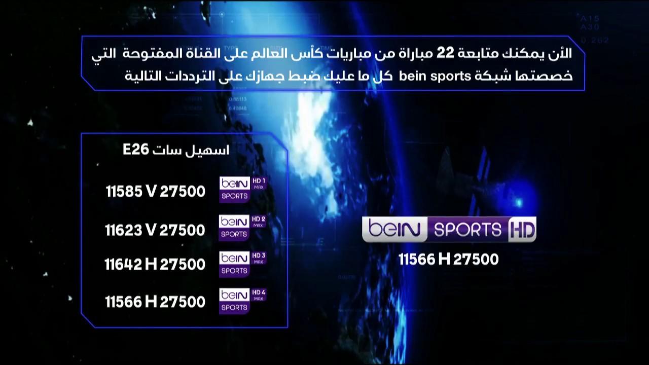ترددات قناة بي إن سبورت المفتوحة لمشاهدة كأس العالم
