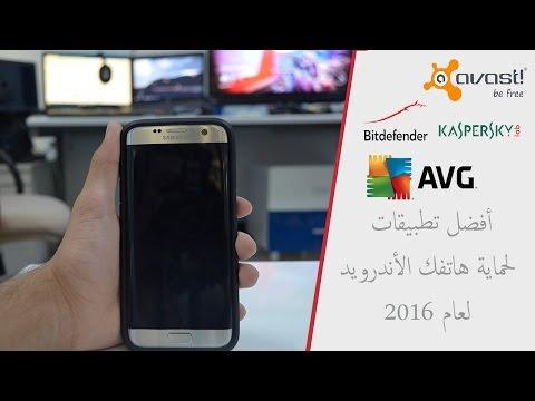 374 : أفضل تطبيقات لحماية هاتفك الأندرويد لعام 2016