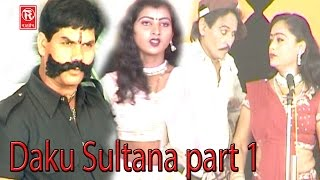 Video Daku Sultana Part 1    डाकू सुल्ताना भाग 1    रमपत हरामी    film Rathor Cassette delhi new 2016 download MP3, 3GP, MP4, WEBM, AVI, FLV November 2017