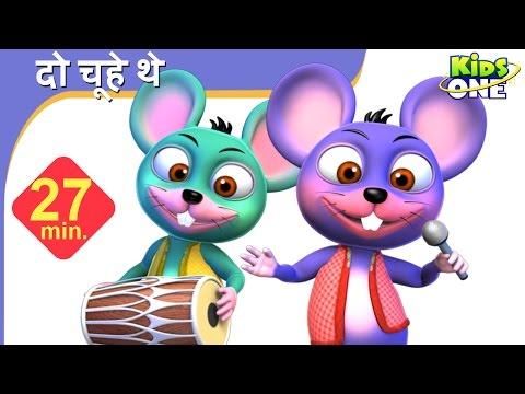 दो चूहे थे | हिंदी बालगीत | Do Chuhe The | HINDI Rhymes for Children | 27 Min Video - KidsOneHindi