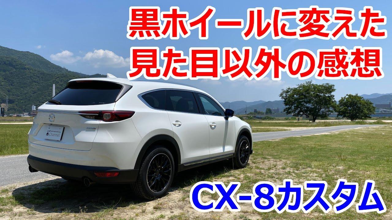 【CX-8カスタム】軽量ホイールでバネ下を軽くすると「サスペンションが良く動き」乗り心地が良くなるってホント?