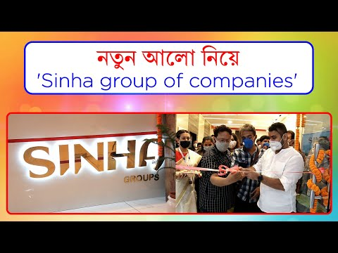 Dream will come true|Sinha group of Companies|স্বপ্নকে সত্যি করতে শেখাচ্ছে Sinha group of Companies