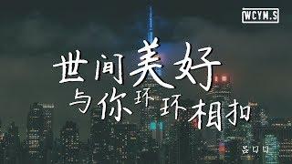 吕口口 - 世间美好与你环环相扣 (女版)(Cover: 柏松)【動態歌詞/Lyrics Video】