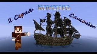 Ковчег — 2 Серия — Minecraft Сериал