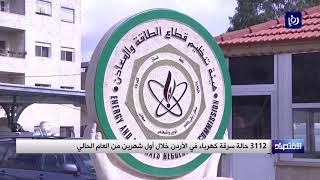 3112 حالة سرقة كهرباء في الأردن خلال أول شهرين من العام الحالي (3/3/2020)