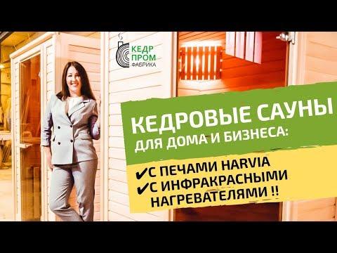 ФИНСКАЯ САУНА ИЗ КЕДРА. ИНСТРУКЦИЯ ПО СБОРКЕ.
