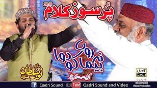 Na Bemaro ko Dawa or Pilai jay - Hafiz Noor Sultan Sadiqui