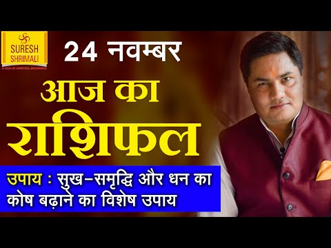 24 november 2019, aaj ka rashifal ।today horoscope | daily/dainik भविष्यफल in hindi suresh shrimali mp3