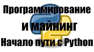 программирование и майнинг. Часть 1. Python