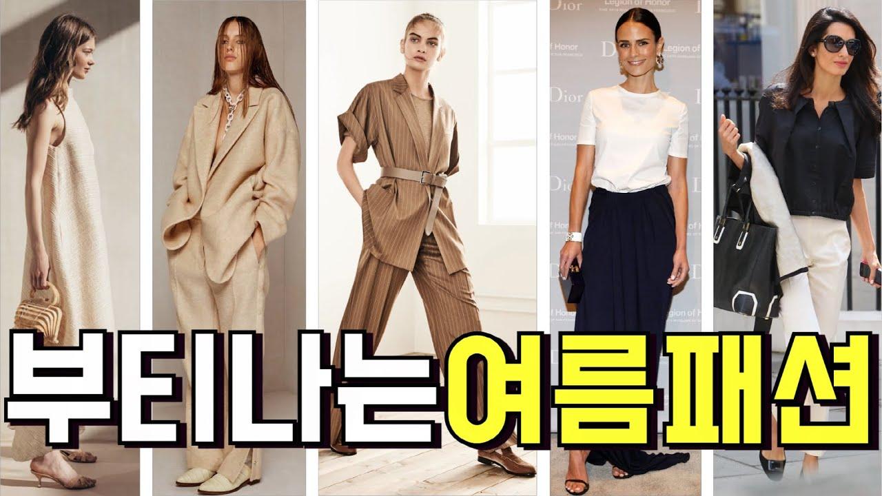 부티나는 옷 여름패션/중년패션코디/ 옷 잘입는법여자/스타일링 여자 방법 7가지