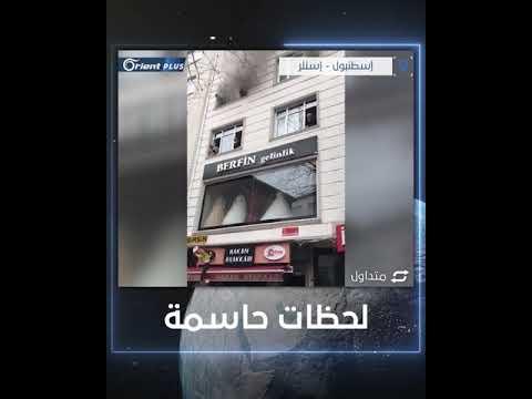 مشهد يحبس الأنفاس.. امرأة تلقي أبناءها الأربعة من الطابق الثالث بسبب حريق