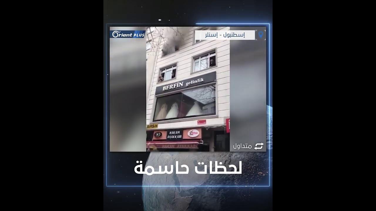 مشهد يحبس الأنفاس.. امرأة تلقي أبناءها الأربعة من الطابق الثالث بسبب حريق  - 17:59-2021 / 2 / 25