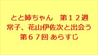 連続テレビ小説 とと姉ちゃん 第12週 常子、花山伊佐次と出会う 第67回 あらすじです。 常子(高畑充希)は甲東出版に就職が決まったと報告します。 鞠子(相楽樹)が「 ...