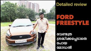 Ford Freestyle | Cross over based on Figo hatch | Review by Baiju N Nair
