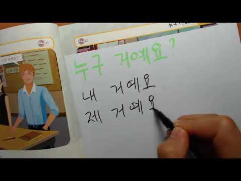 """""""누구 거예요?"""" Корейская грамматика(초급)"""