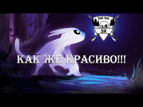 Ori And The Blind Forest - КАК ЖЕ КРАСИВО!!! #4 - Летсплей (Let's Play)