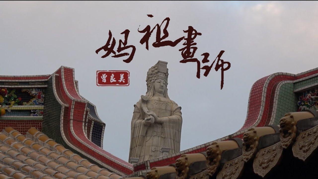 雲林媽祖畫師 揮灑莊嚴之美 - YouTube