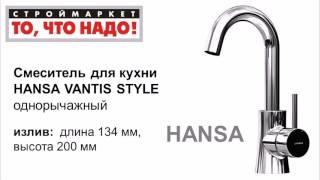10 81 Смеситель HANSA VANTIS STYLE для кухни 52552207 = 43(, 2016-08-03T10:46:39.000Z)