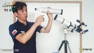 [뚜기쌤의 랜선공부방] 7. 천체망원경(celestia…