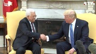 Трамп и Аббас обсудили план мирного урегурование на Ближнем Востоке