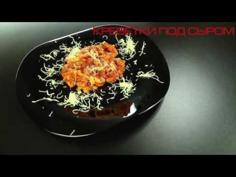 Креветки под сыром в мультиварке-скороварке REDMOND M4504. Рецепты для мультиварки